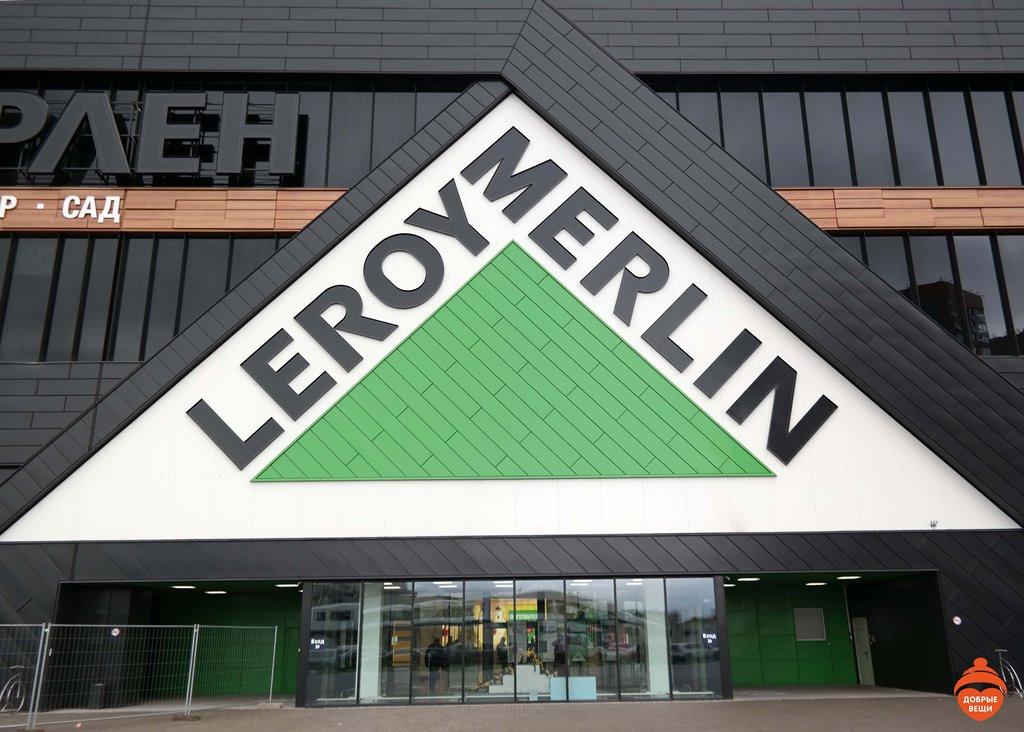 «Добрые  Вещи» и «Леруа Мерлен» творят добро!