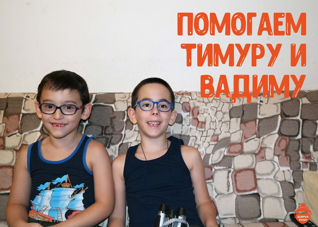 Мы помогаем Артемию Барашкову, Тимуру и Вадиму Амировым