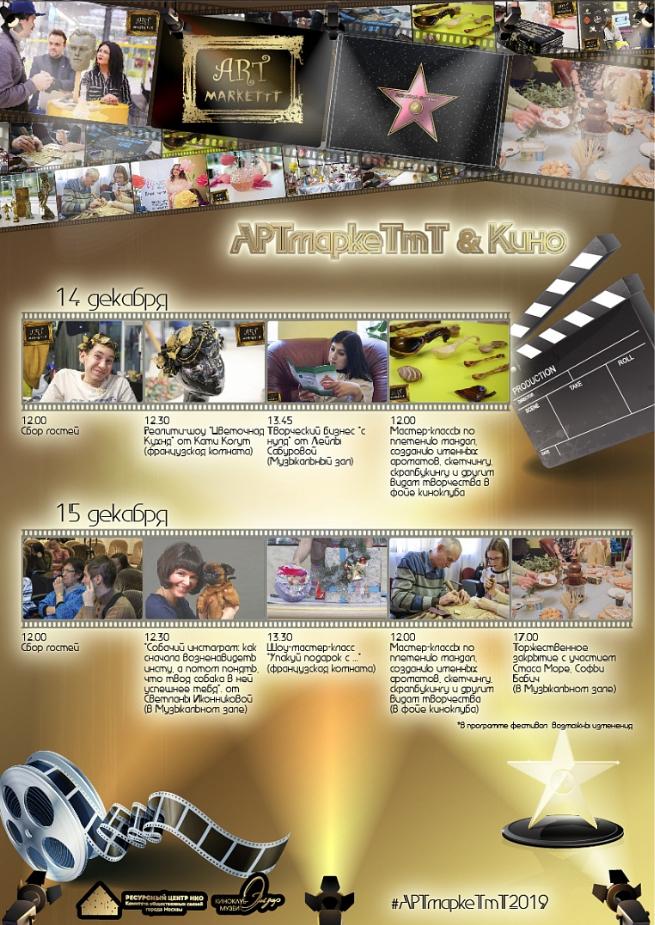 Анонс: Приглашаем на  фестиваль АРТмаркеТтТ 14-15  декабря