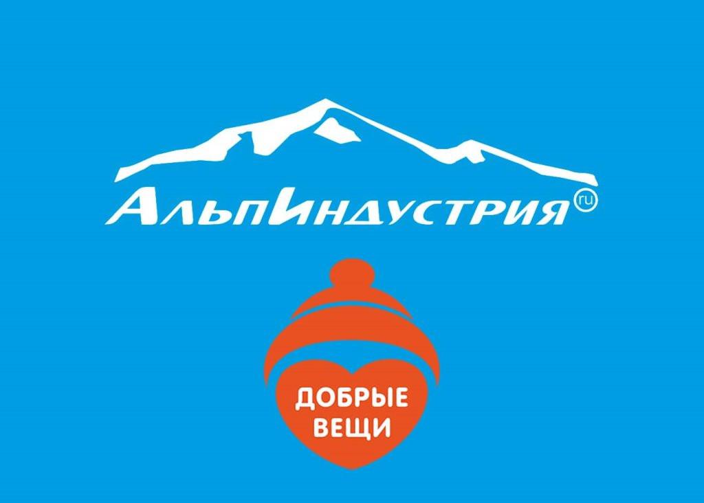 Теперь вы можете принести  ваши вещи в три магазина  «АльпИндустрия»