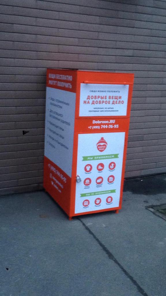 Мы установили контейнер в ЖК Красногорский