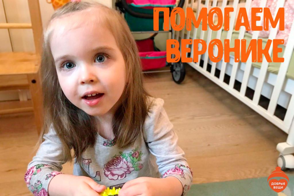 Вероника Борцова, 3,5 года
