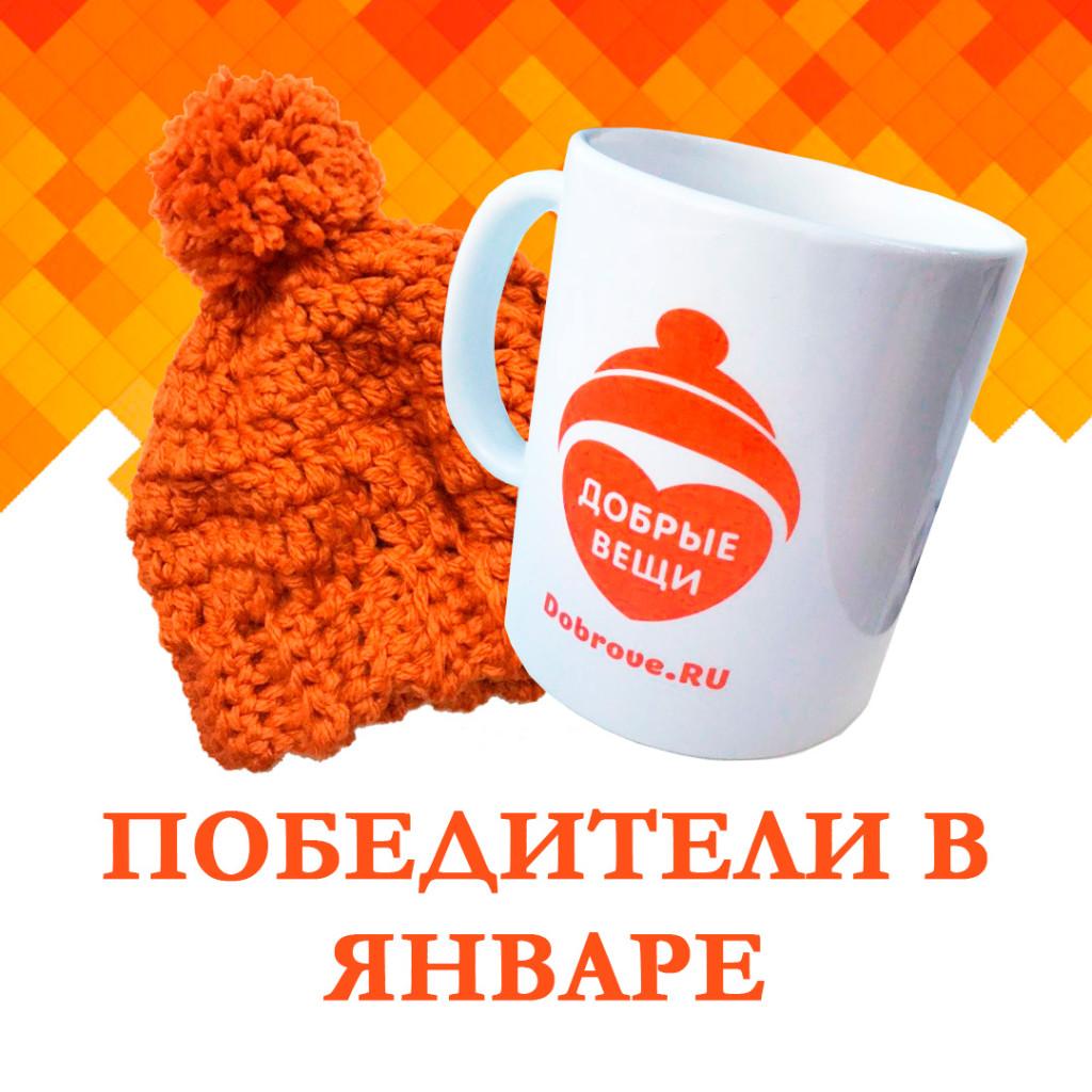 Итоги конкурса на добрую шапочку и кружку в январе