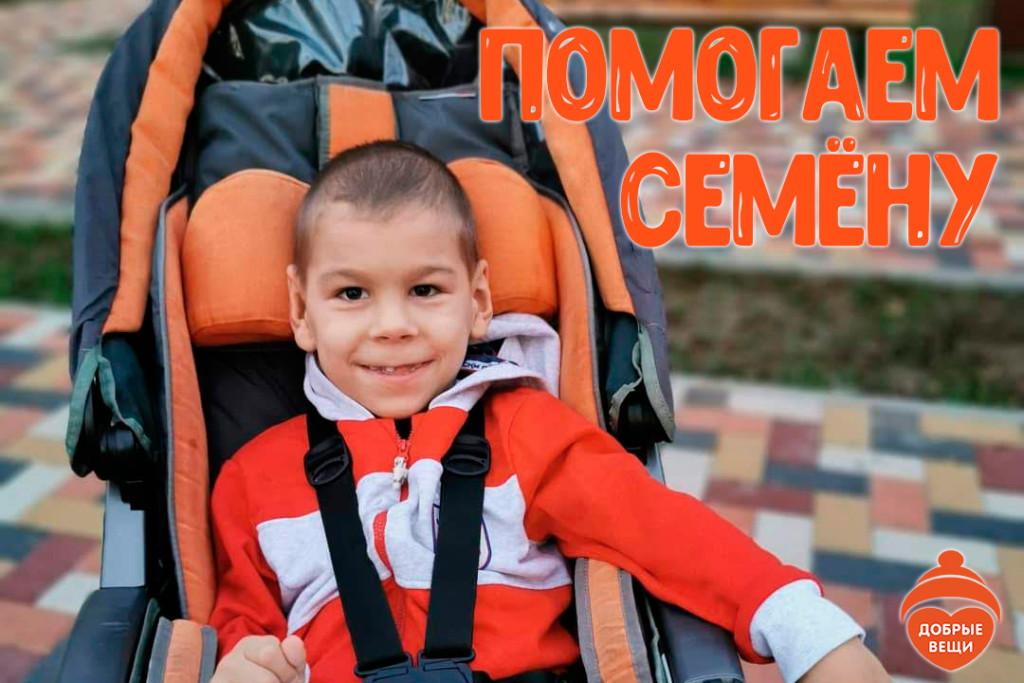 Семен Герасименко, 6 лет