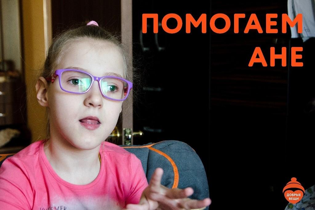 Аня Воронкова, 9 лет