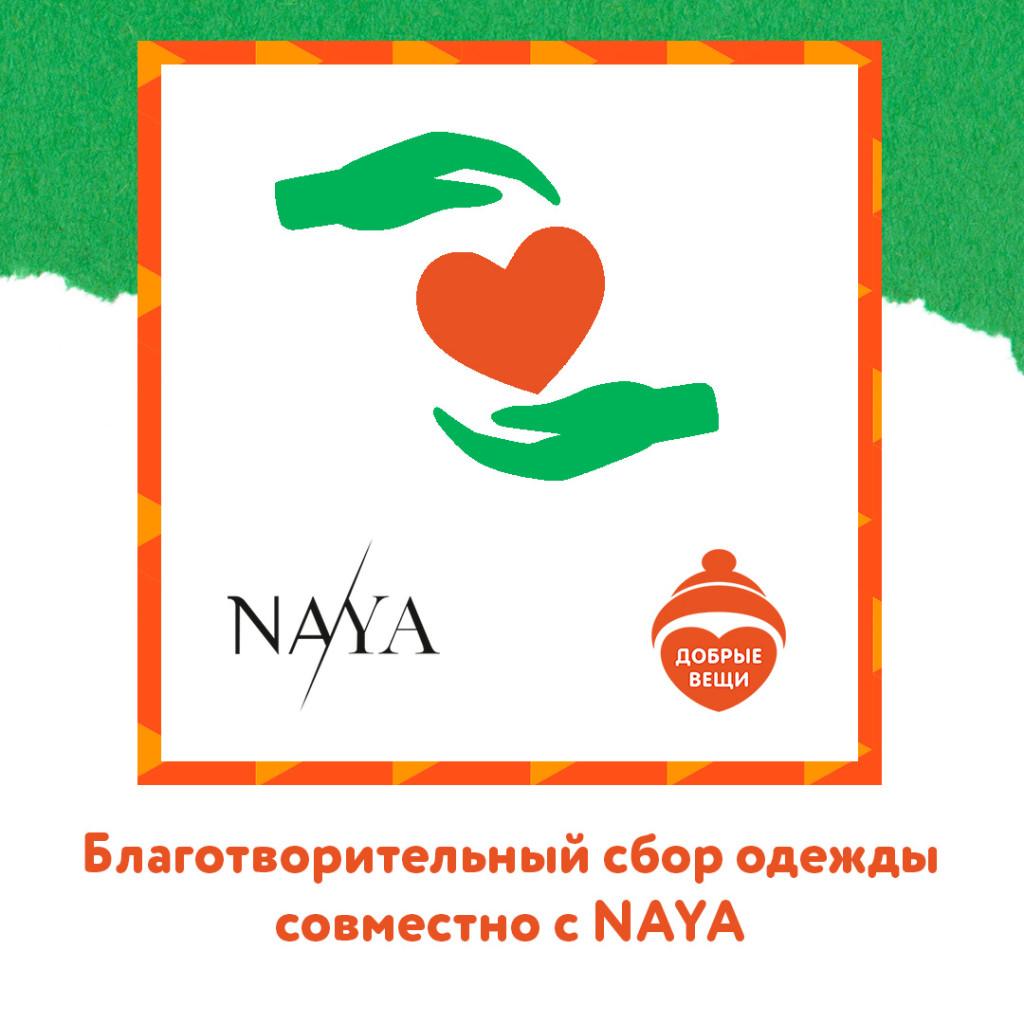 Нам помогает бренд женской одежды NAYA