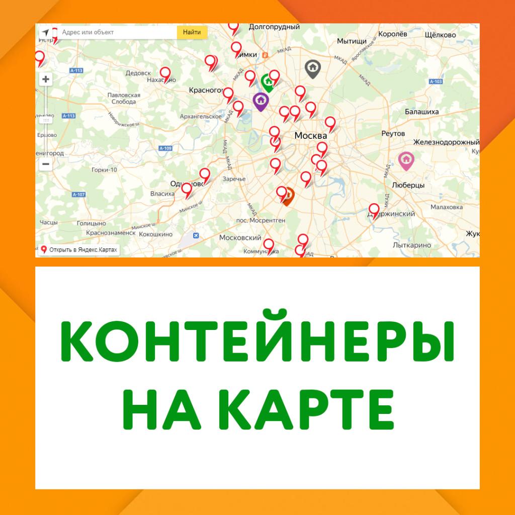 Некоторые контейнеры временно не принимают вещи в связи с ситуацией в Москве