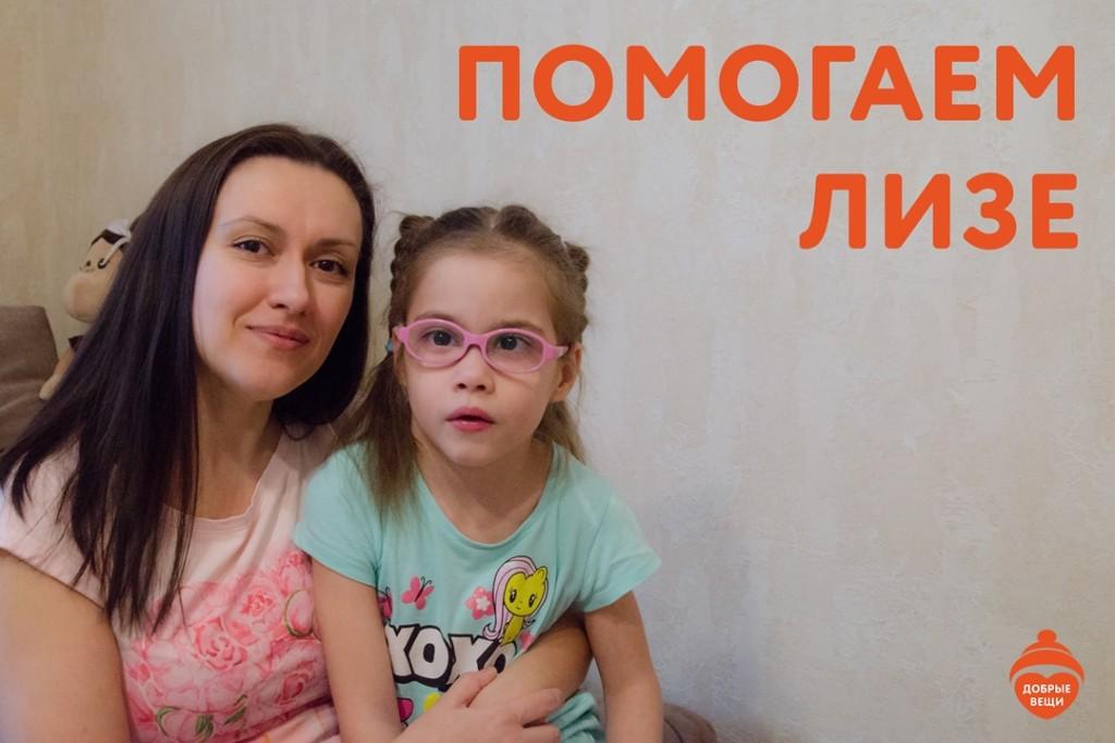 Лиза Никитина, 6 лет