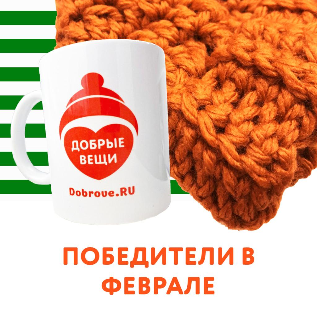 Итоги конкурса на добрую шапочку и кружку в  феврале