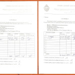 Отчет по выданным вещам в феврале 2020 года