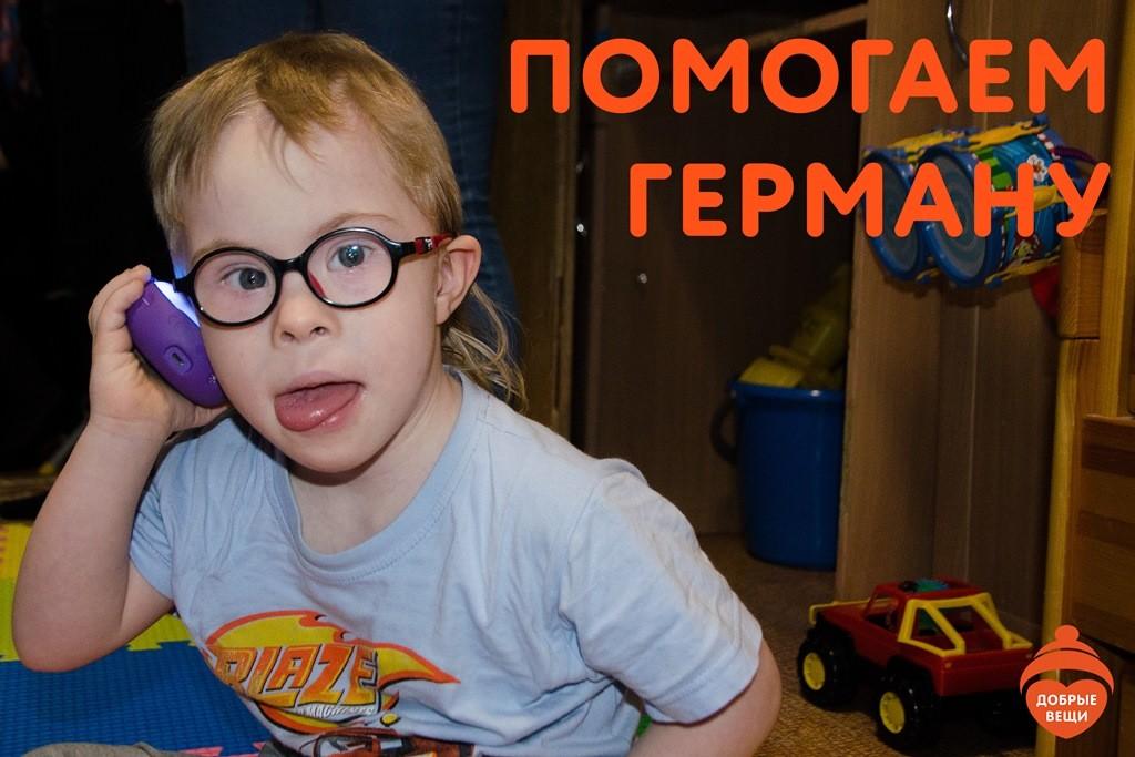 Мы помогаем Герману Щиткову