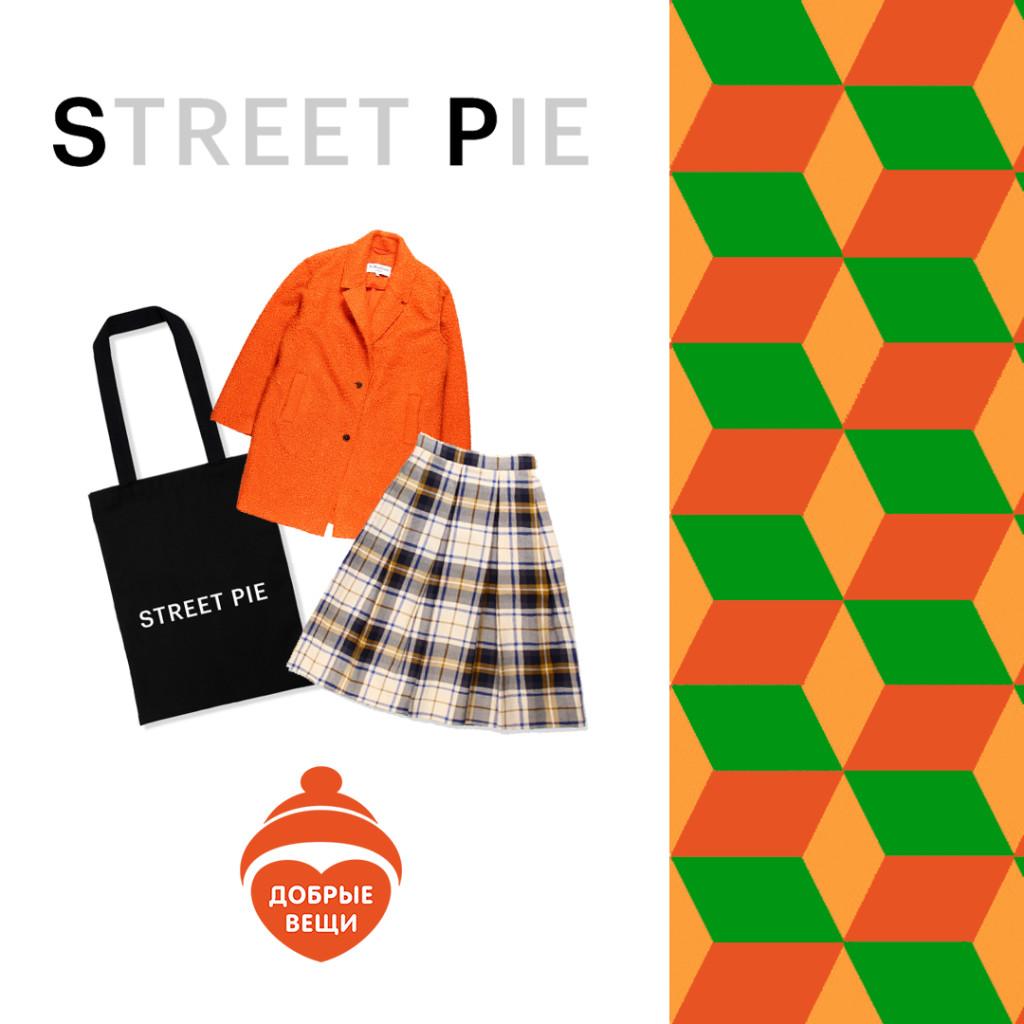 Нас поддерживает магазин брендовой одежды Street Pie