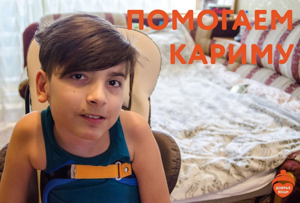 Карим Мохаммад Назир, 10 лет