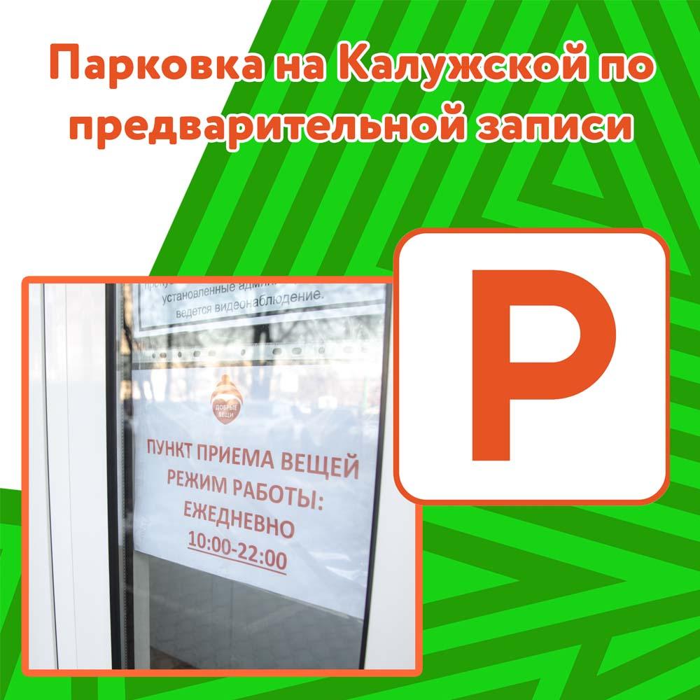 Парковка у приемного пункта на Калужской работает по предварительной записи