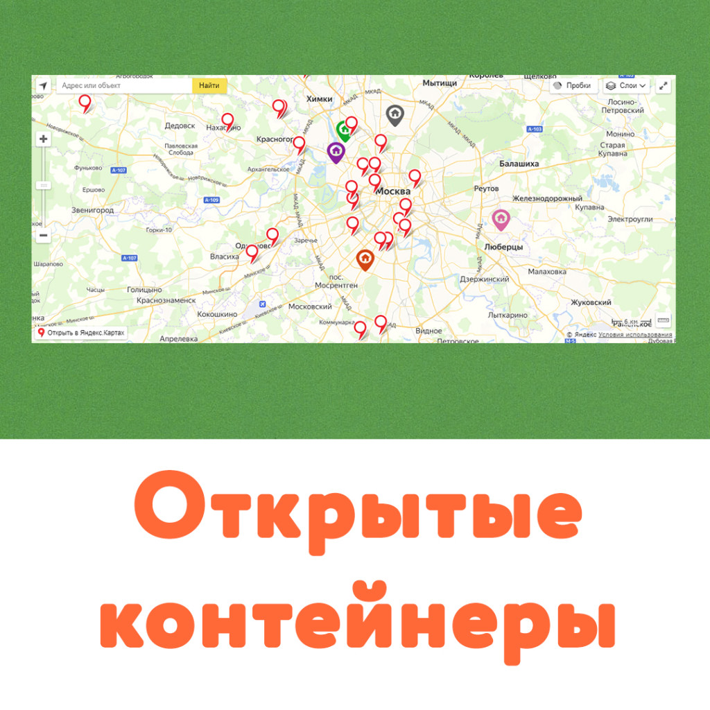 Проверяйте контейнеры на карте