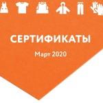 Отчет по выданным вещам в марте 2020 года