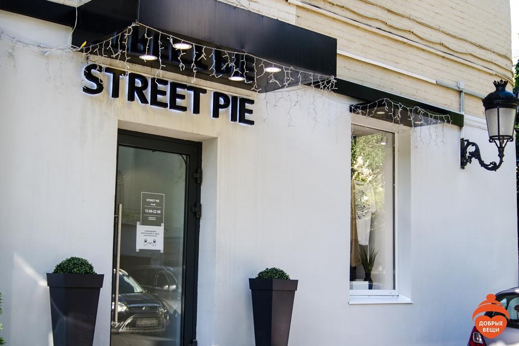 Мы установили контейнер в Street Pie