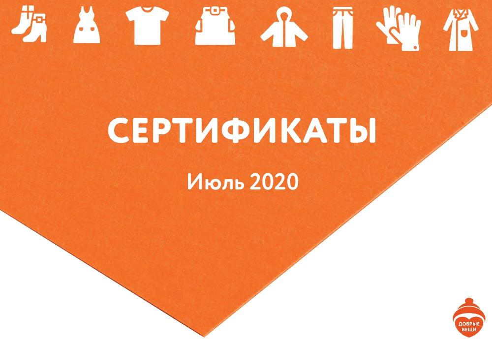 Отчет по выданным вещам в июле 2020 года