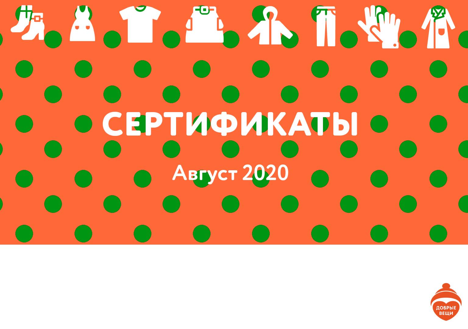 Отчет по выданным вещам в августе 2020 года