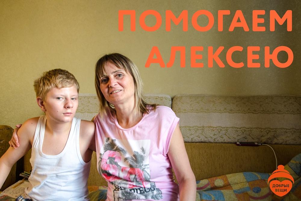 Мы помогаем Алексею Булякову