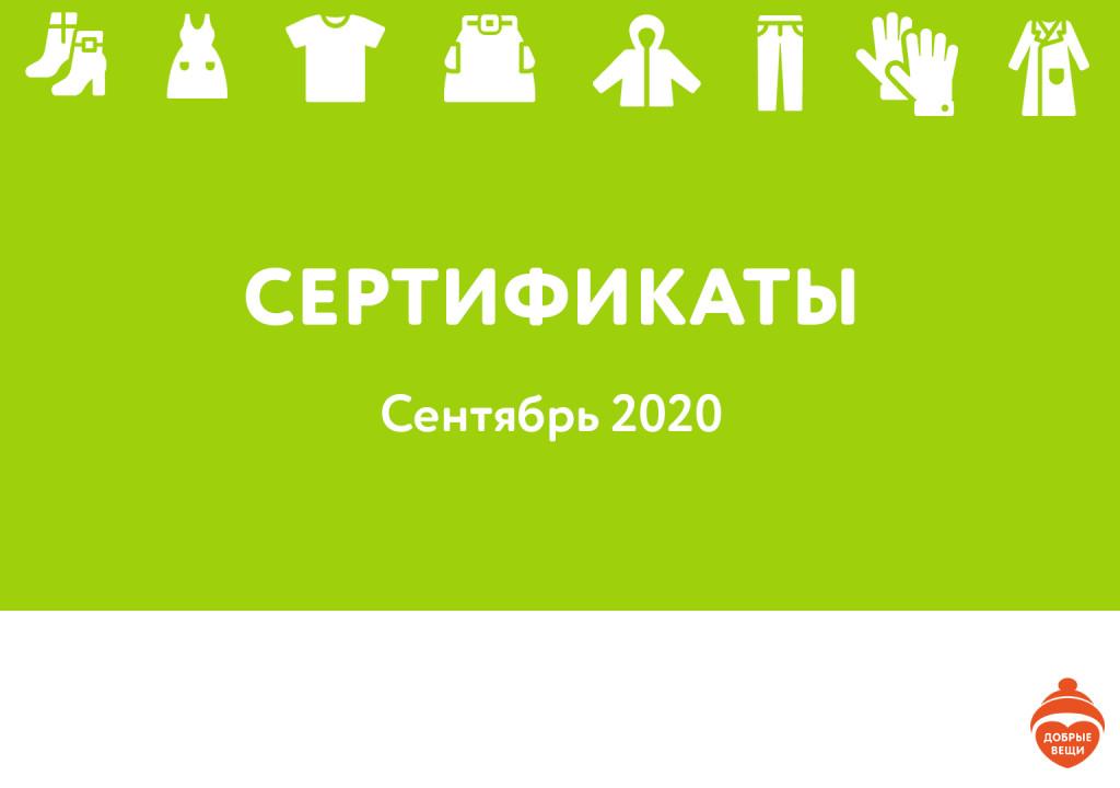 Отчет по выданным вещам в сентябре 2020 года
