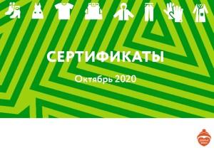 Отчет по выданным вещам в октябре 2020 года