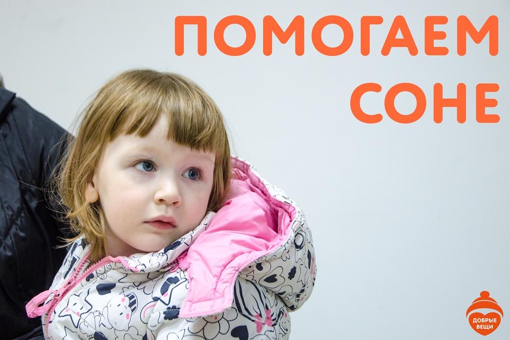 Мы помогаем Соне Виноградовой