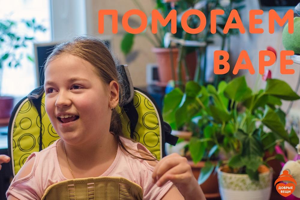 Мы помогаем Шабновой Варе
