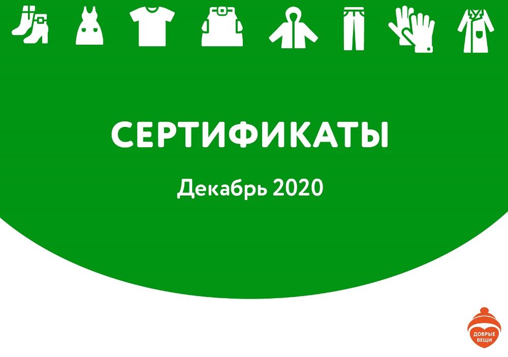 Отчет по выданным вещам в декабре 2020 года
