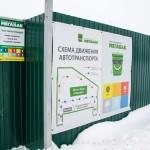 Мы установили контейнер в Чехове