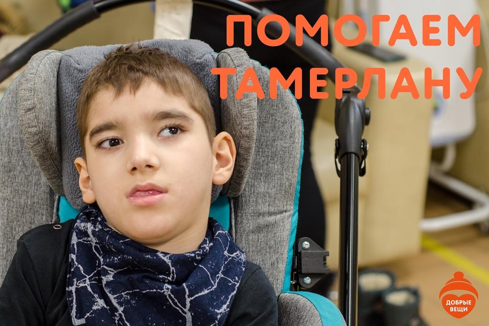 Мы помогаем Аязову Тамерлану
