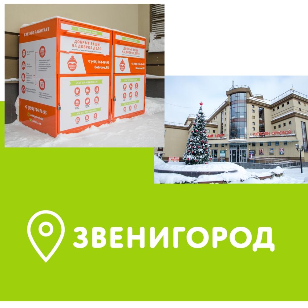 Мы установили контейнер в Звенигороде