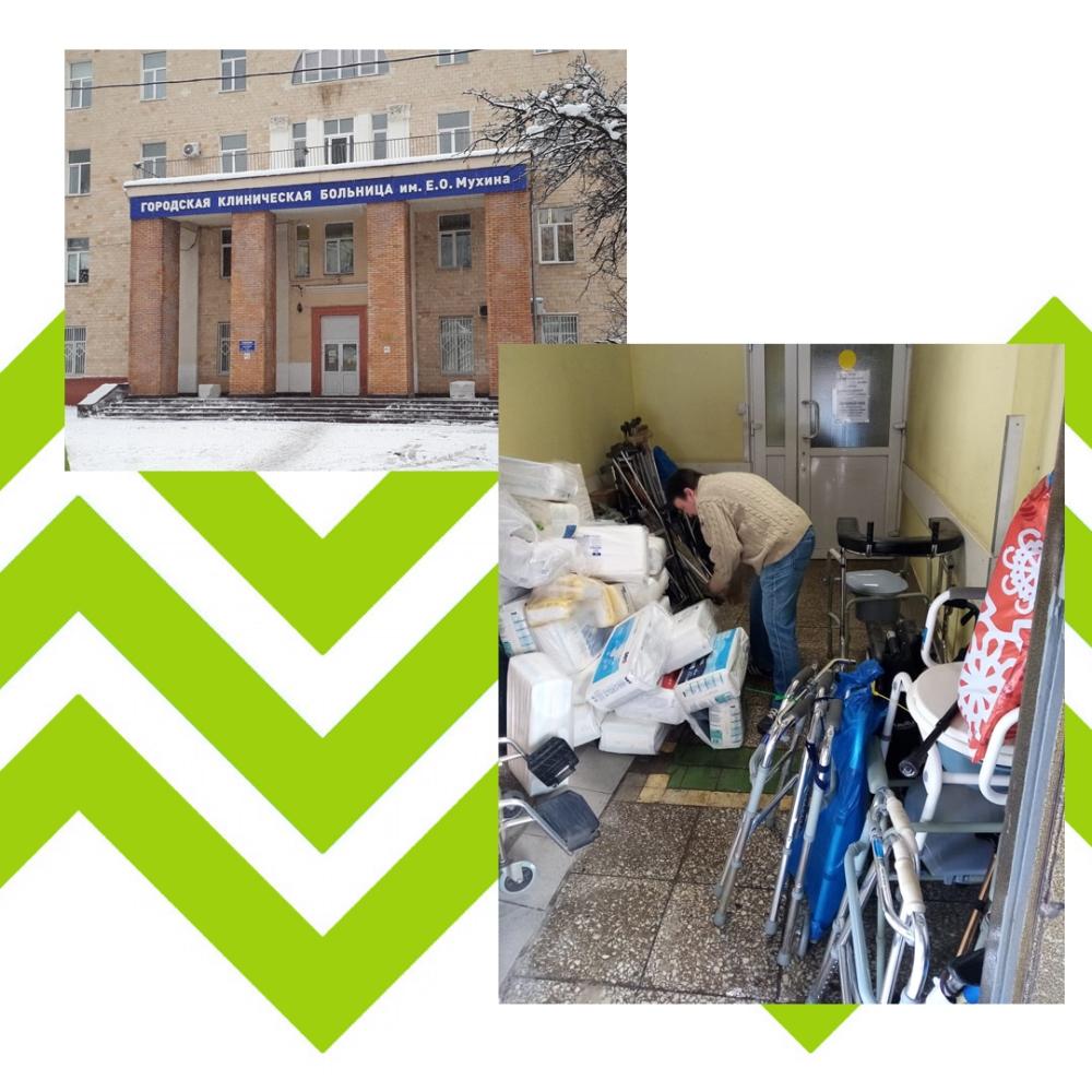 Мы передали средства реабилитации в ГКБ № 70