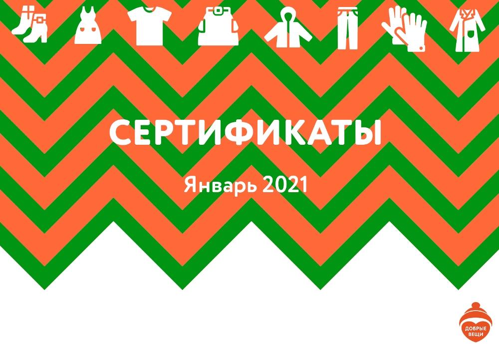 Отчет по выданным вещам в январе 2021 года