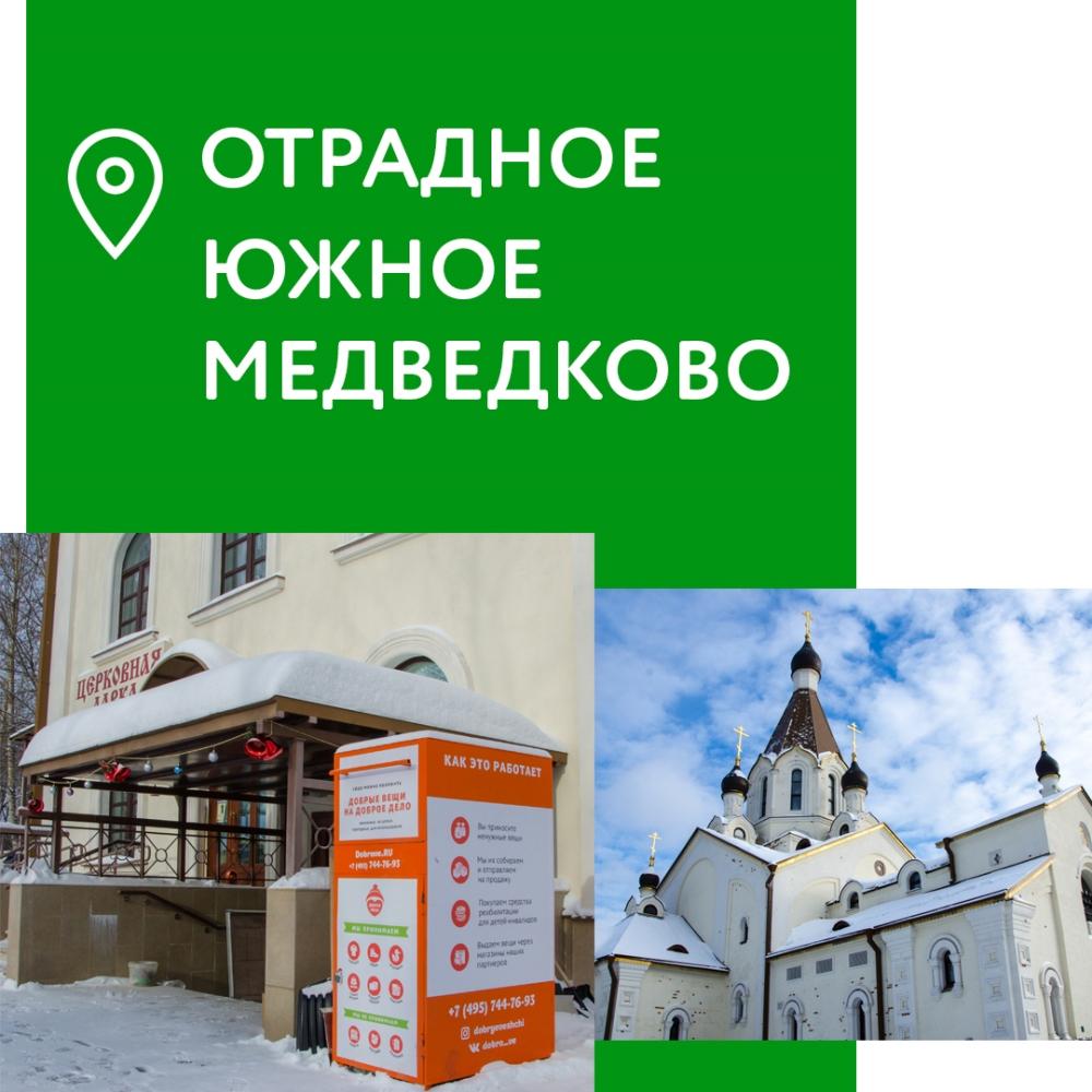 Новый контейнер между районами Отрадное и Южное Медведково