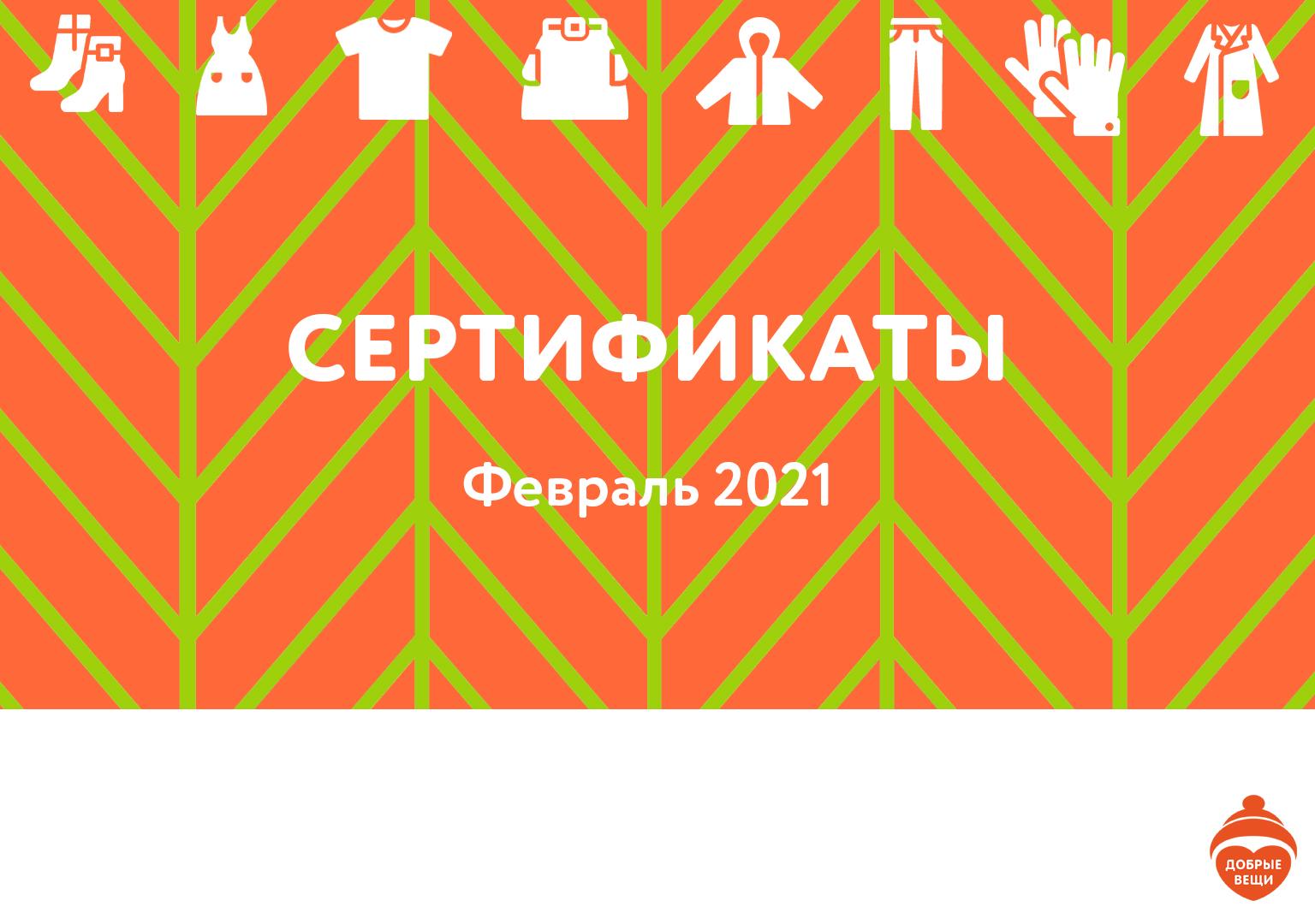 Отчет по выданным вещам в феврале 2021 года