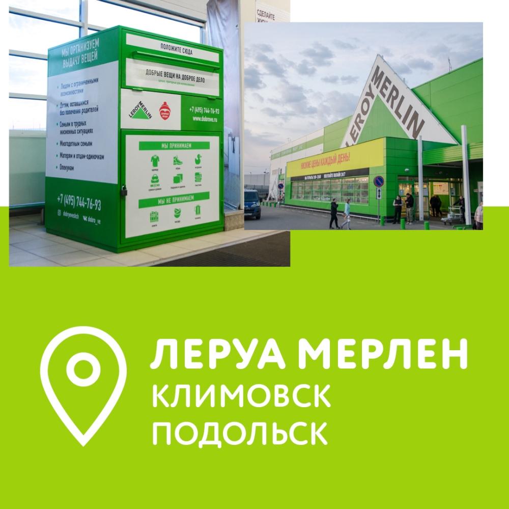 Мы установили контейнер в Подольске