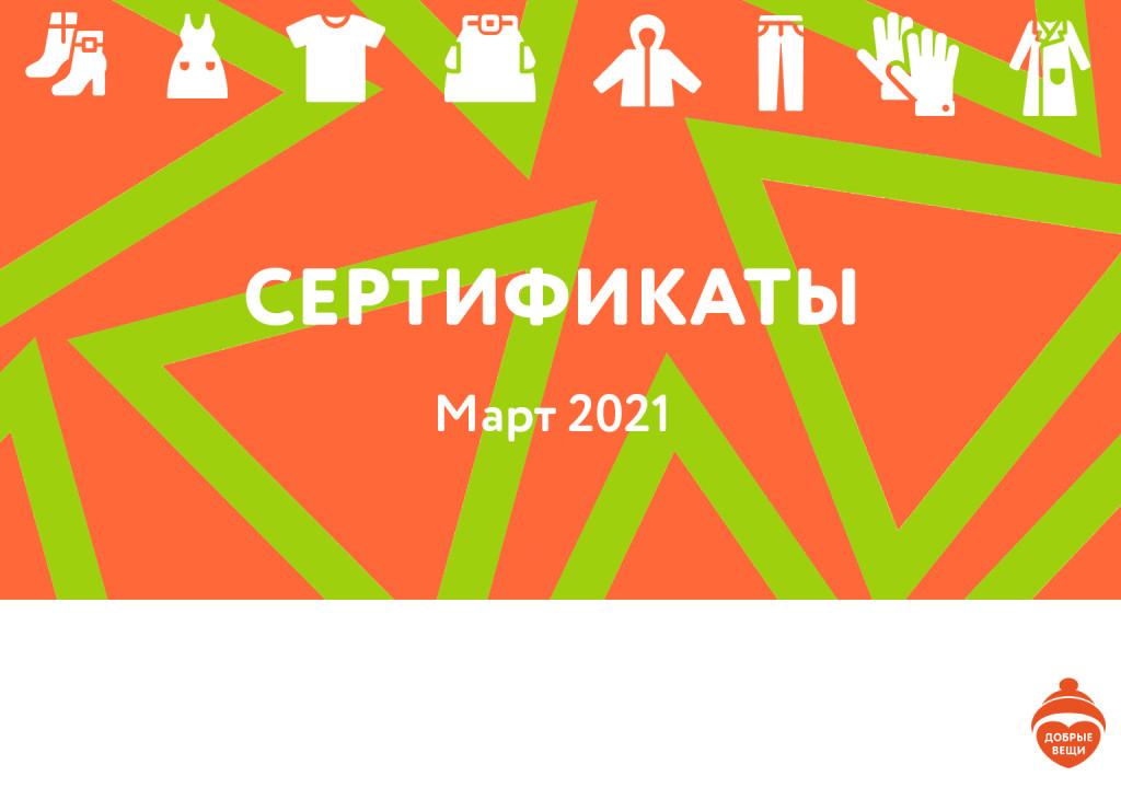 Отчет по выданным вещам в марте 2021 года