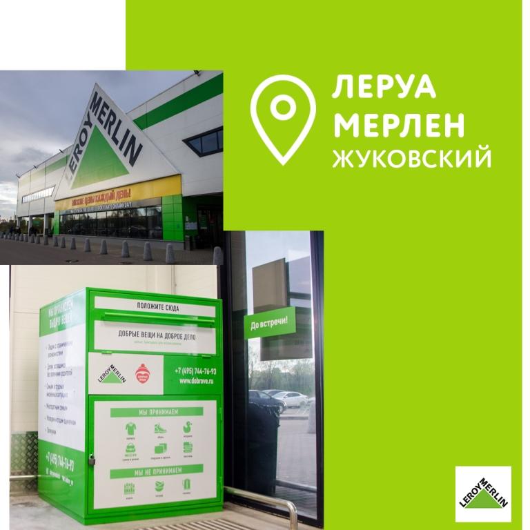 Мы установили контейнер в Жуковском