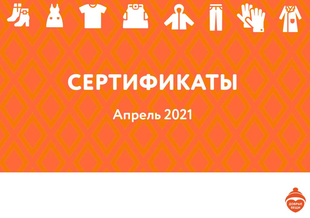Отчет по выданным вещам в апреле 2021 года