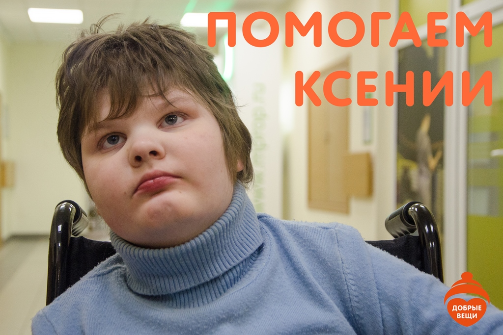Мы помогаем Пиневич Ксении