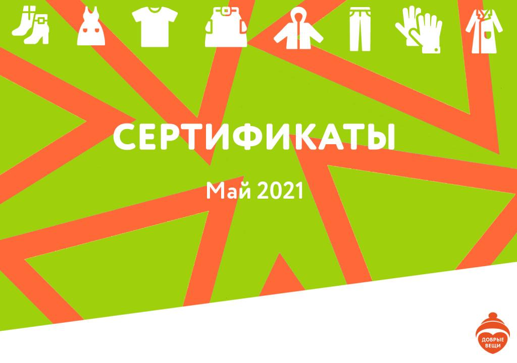 Отчет по выданным вещам в мае 2021 года