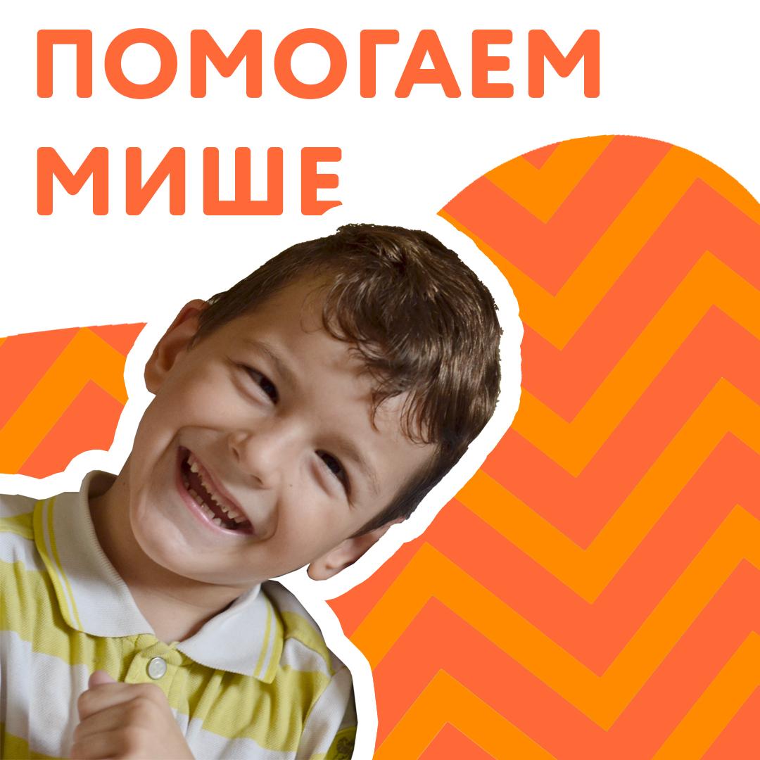 Мы помогаем Смирнову Мише