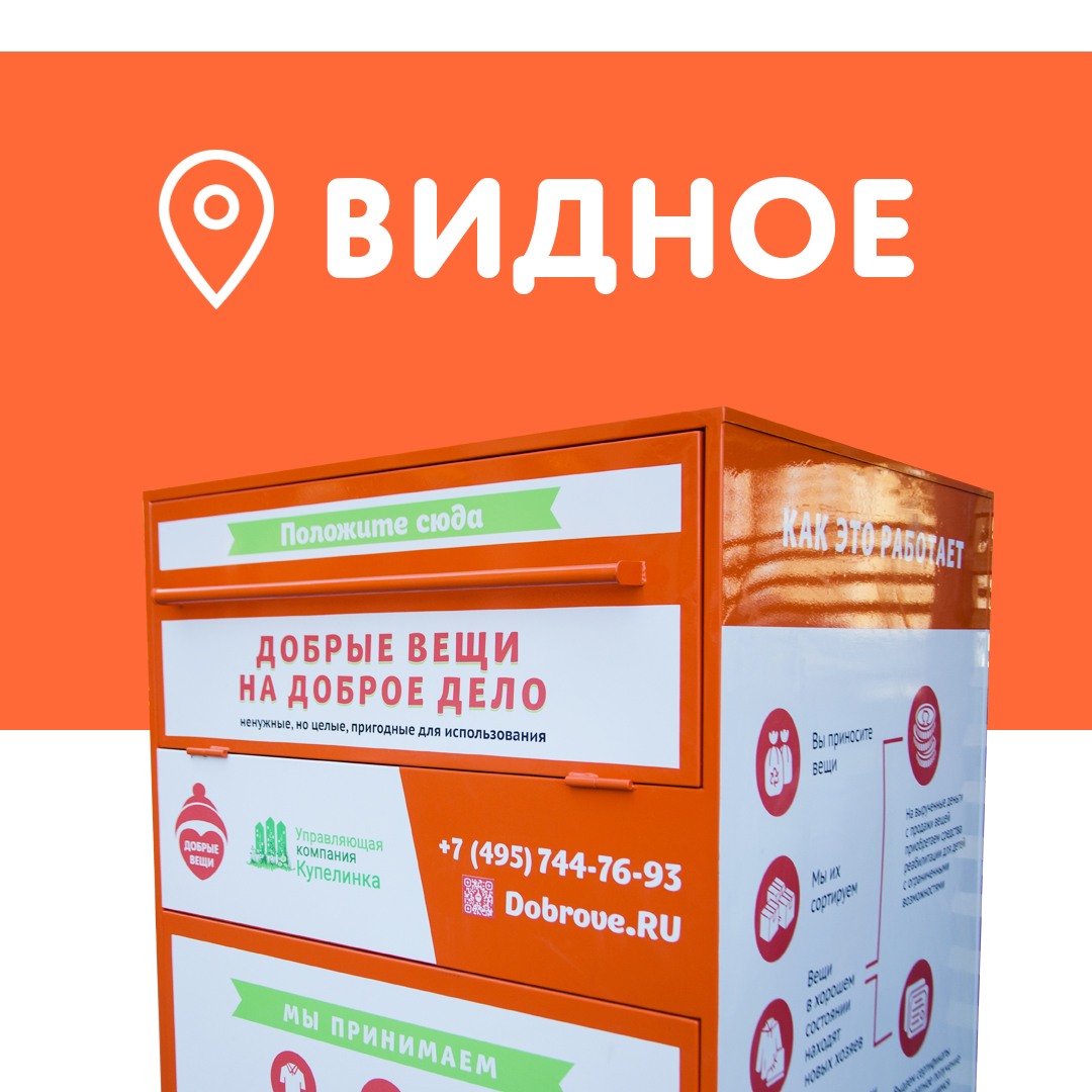 Новый контейнер в Видном