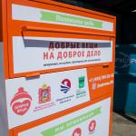 Мы установили контейнер в Домодедово