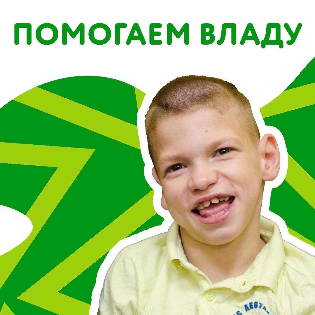 Мы помогаем Карташову Владу