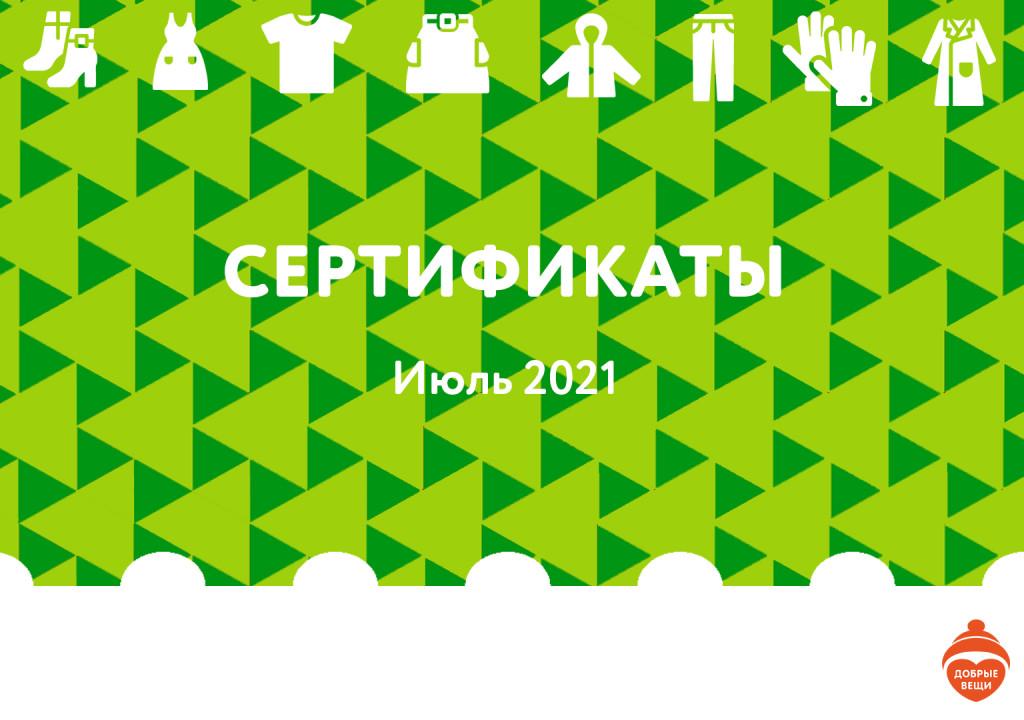 Выданные сертификаты в июле 2021 года