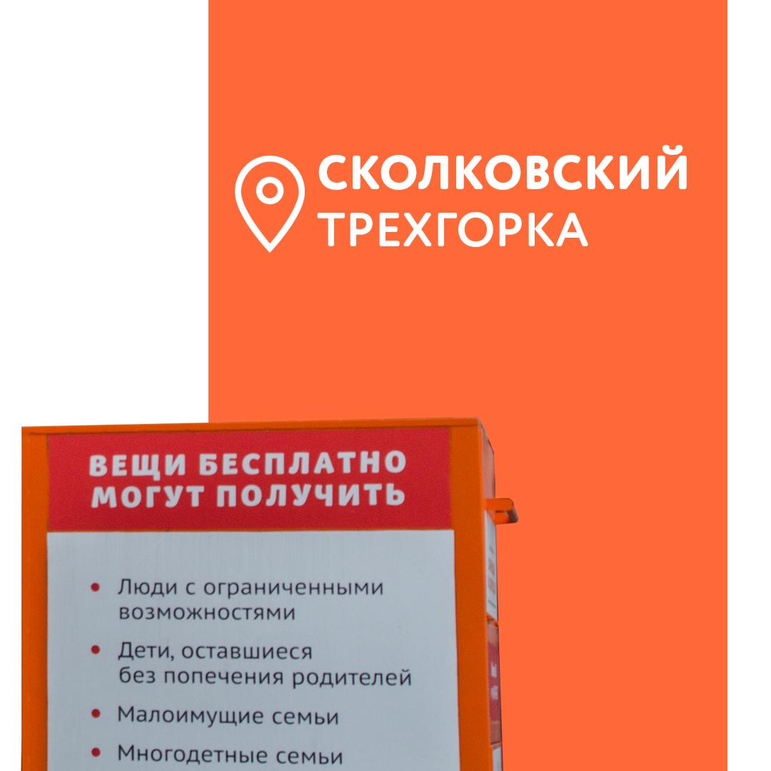 Еще одна точка в Одинцовском городском округе