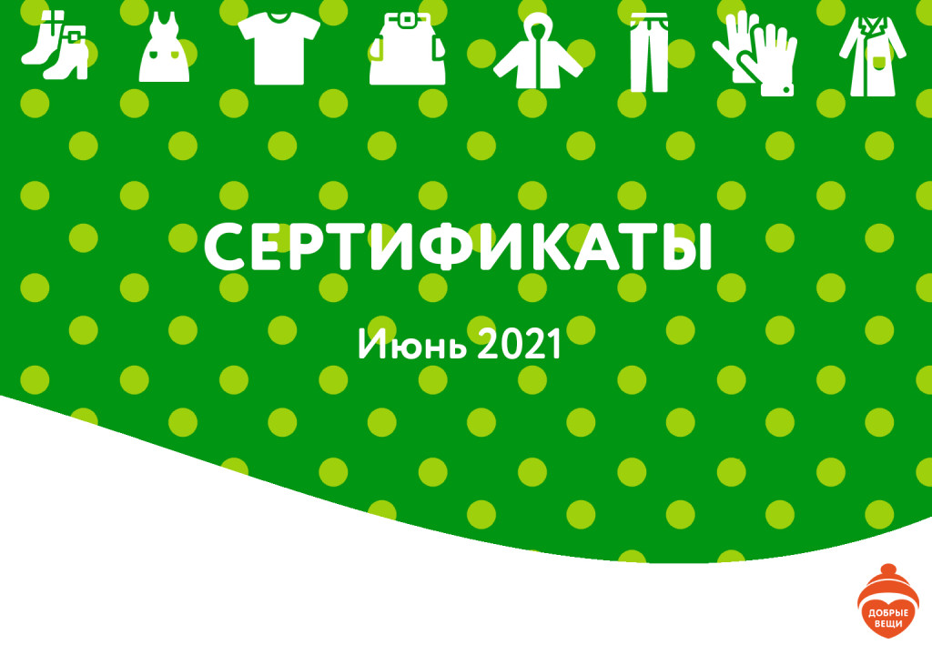 Отчет о выданных вещах за июнь 2021 года