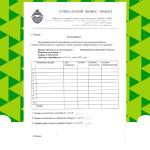 Отчет по выданным сертификатам в июле 2021 года